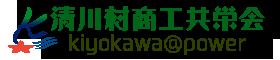 清川村商工共栄会